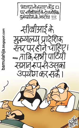 Why should only the Congress misue CBI - let all parties misuse the CBI! (Cartoon by Kirtish Bhatt).