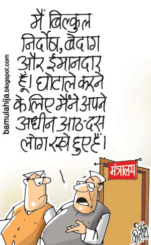 Corruption in India has seriously reduced in railways, telephones, banks, industrial policy. What we have are now fewer bigger scams. (Cartoon by Kirtish Bhat; courtesy - bamulahija.blogspot.com.).