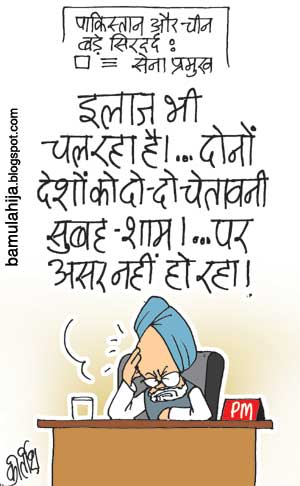 India lives in a toug neighborhood. What to do? (cartoon by Kirtish Bhatt; courtesy - bamulahija.blogspot.com). Click for larger image.