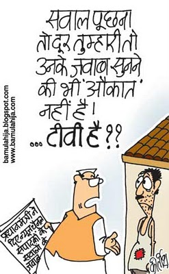 Forget about questioning me. Have a TV to hear my answer ...? My only fear is that such an attitude may well be the reality. (Cartoonist - Kirtish Bhatt; Posted: Feb 18th, 2011). Click for larger image.