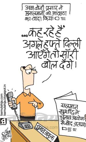 It has taken some 15 years, but the CEC has been defanged. Salman Khurshid gets away     Cartoonist Kirtish Bhatt     Click for source image.