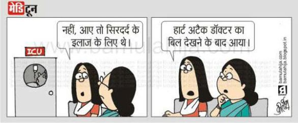 Wife: - No, actually the initial complaint was a headache. Wife: The heart-attack happened after seeing the doctor's bill.  |  Cartoonist - Kirtish Bhatt; source & courtesy - bamulahija.blogspot.in  |  Click for image.