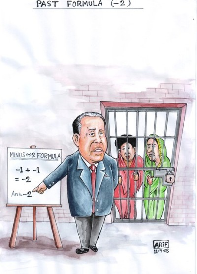 Is the current leadership strong enough to give 'direction' to Bangladesh?  |  Cartoon in September 14, 2008 By Arifur Rahman for ebangladesh.com  |  Click for image
