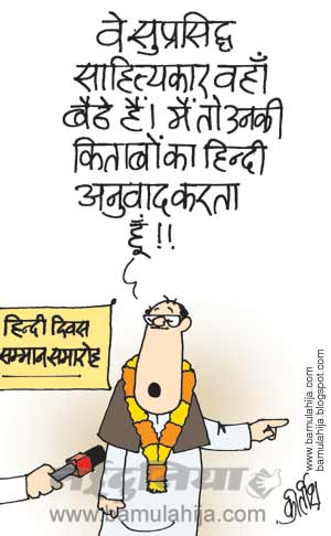 With more than 80% of Indian higher education in English, Indian languages become hand-maidens to English | Cartoon by Kirtish Bhatt; Wednesday, September 14, 2011; source & courtesy - bamulahija.blogspot.in
