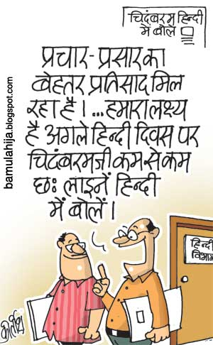 Forget Hindi! It would be OK if Chidambaram spoke in Tamil. |  Kirteesh Bhatt cartoon dated September 15, 2010; source & courtesy - bamulahija.blogspot.in
