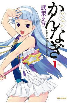 Kannagi - A Japanese anime character.